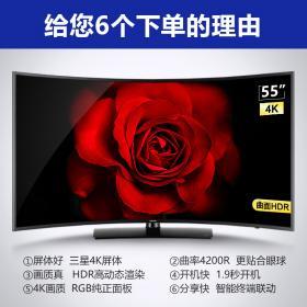 Skyworth/创维 55V9E 55吋4K超高清智能网络平板LED液晶电视机 50 25核智能 4K超高清 人气爆款